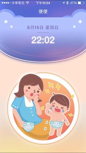 用 Baby Watch 紀錄寶寶的餵奶、換尿布和睡眠時間 11880635_10205631782327952_7187421910509848429_n