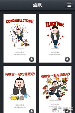 LINE 推出表情圖卡App「LINE Card」,比表情符號更傳神!(Android/iOS) IMG_1026