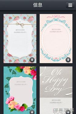 LINE 推出表情圖卡App「LINE Card」,比表情符號更傳神!(Android/iOS) IMG_1027