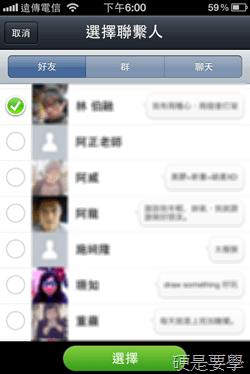 LINE 推出表情圖卡App「LINE Card」,比表情符號更傳神!(Android/iOS) IMG_1034