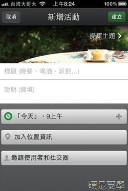 Google+ for iOS 推出 iPad 版本及支援活動、Hangouts 視訊聚會功能 Google-1