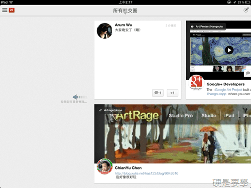 Google+ for iOS 推出 iPad 版本及支援活動、Hangouts 視訊聚會功能 Google-plus-for-ios-14