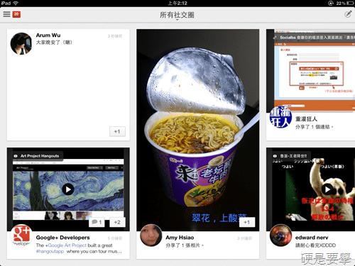Google+ for iOS 推出 iPad 版本及支援活動、Hangouts 視訊聚會功能 Google-plus-for-ios-4