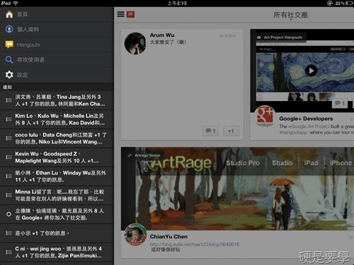 Google+ for iOS 推出 iPad 版本及支援活動、Hangouts 視訊聚會功能 Google-plus-for-ios-5
