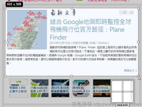 免費螢幕截圖軟體強力首選:Free Screen Capture Free-Screen-Capture-08_thumb