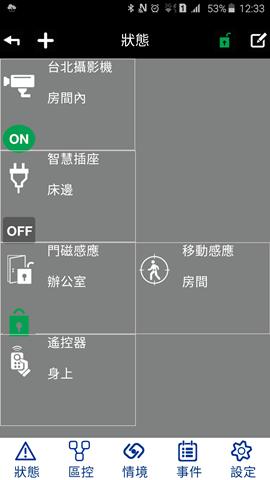 [評測] SecuFirst SHC-GA11 智能家居監控組合包:免花大錢也能擁有智慧宅的解決方案 Screenshot_2015-09-22-12-33-17