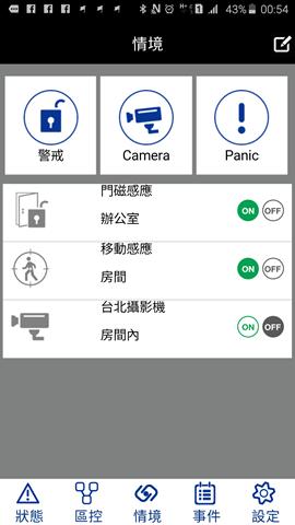 [評測] SecuFirst SHC-GA11 智能家居監控組合包:免花大錢也能擁有智慧宅的解決方案 Screenshot_2015-09-23-00-54-05