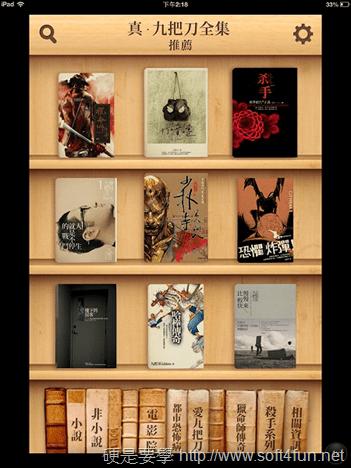 九把刀的逆襲!官方小說電子書無廣告免費下載看到爽! 2012-11-20-14.18.53