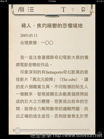 九把刀的逆襲!官方小說電子書無廣告免費下載看到爽! 2012-11-20-14.54.55