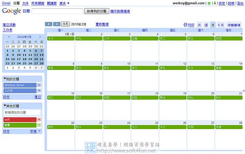 Google日曆-01