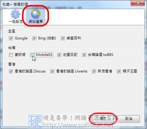 [Firefox外掛] 知識+帶出場!在Google也可以搜尋知識+的內容 4378720158_ddd4c49a7c
