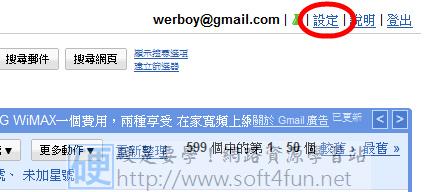 讓 Google Buzz 的訊息不再跑到 GMail 中煩你 4348052853_30055d264f