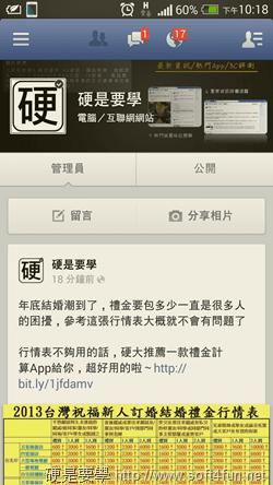 保護眼睛,低頭族必備的濾藍光護眼 App (Android) Screenshot_2013-12-03-22-18-32