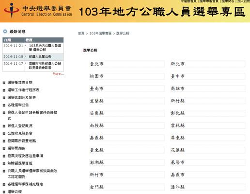 103年九合一選舉公報線上看,11/29 回家投票! 1