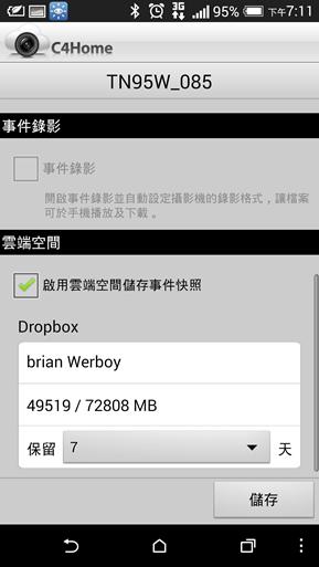 康博 TN95W 超廣角夜視網路攝影機,迷你輕巧好安裝! 2014-08-14-11.11.07
