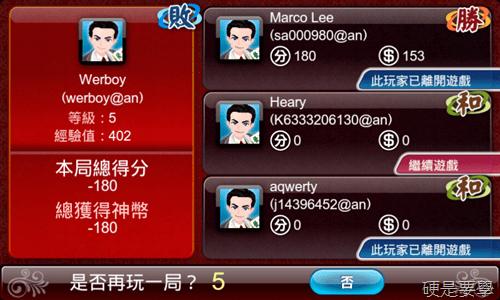 神來也麻將:10秒湊桌、打牌不需等待的免費麻將遊戲 (Android/iOS) -6