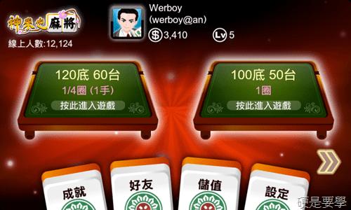 神來也麻將:10秒湊桌、打牌不需等待的免費麻將遊戲 (Android/iOS) 45df3acd5d25
