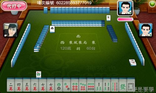 神來也麻將:10秒湊桌、打牌不需等待的免費麻將遊戲 (Android/iOS) 6cadc810d319