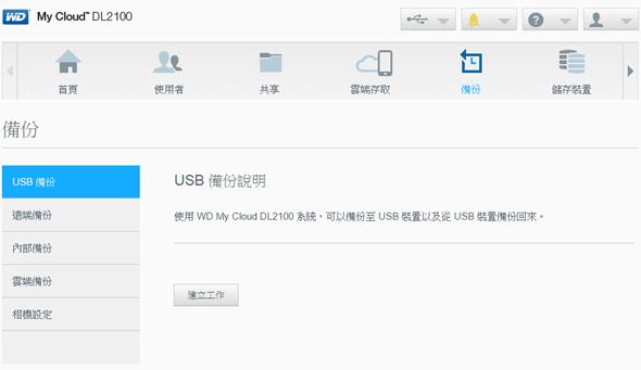 [評測] My Cloud Business DL2100 兼具商用穩定性、家用娛樂性的 NAS 1fa405c8a946