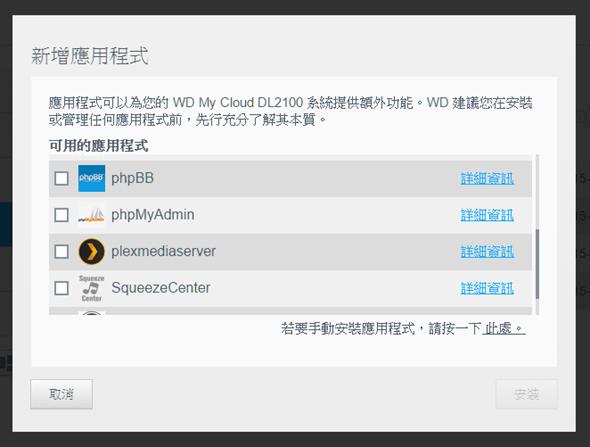 [評測] My Cloud Business DL2100 兼具商用穩定性、家用娛樂性的 NAS 8059456cf3dc