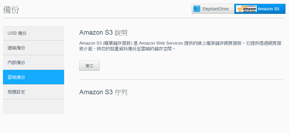 [評測] My Cloud Business DL2100 兼具商用穩定性、家用娛樂性的 NAS __AWS