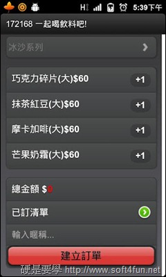 [Android] 免出門,3 個 App 讓你三餐吃香喝辣通通搞定! 172168_2