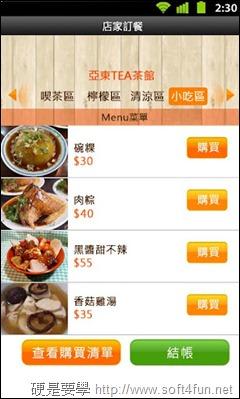 [Android] 免出門,3 個 App 讓你三餐吃香喝辣通通搞定! 2626_2