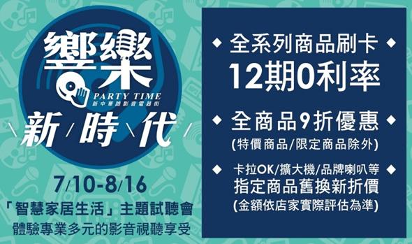 自己的喇叭自己做!中華影音電器街「響樂新時代」撿便宜又好玩! image