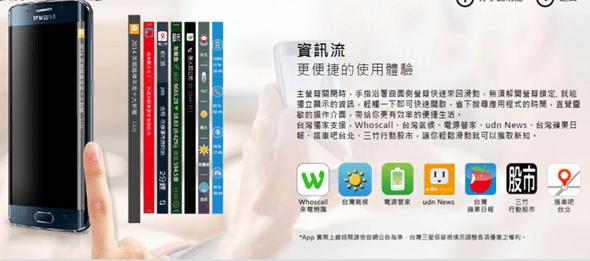 Samsung Galaxy S6 edge 評測,讓人為之改觀的大進化! clip_image005