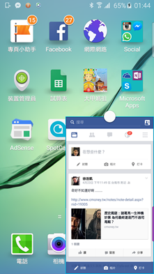 Samsung Galaxy S6 edge 評測,讓人為之改觀的大進化! clip_image010