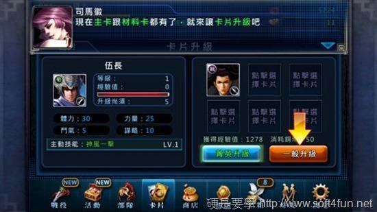 《光之三國》結合三國題材、無雙動作及卡牌養成系統國產遊戲強勢登場 clip_image028