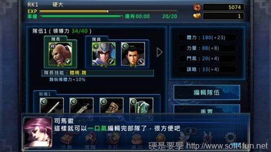 《光之三國》結合三國題材、無雙動作及卡牌養成系統國產遊戲強勢登場 clip_image038