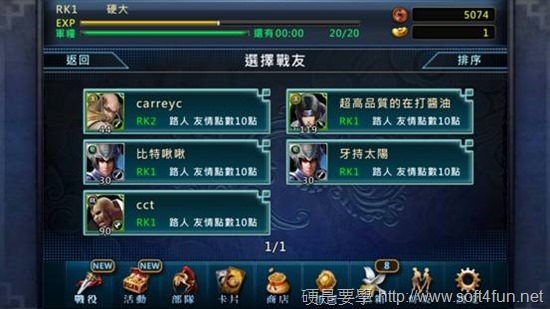 《光之三國》結合三國題材、無雙動作及卡牌養成系統國產遊戲強勢登場 clip_image040