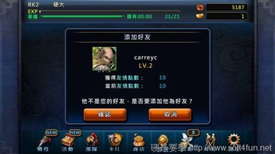 《光之三國》結合三國題材、無雙動作及卡牌養成系統國產遊戲強勢登場 clip_image044