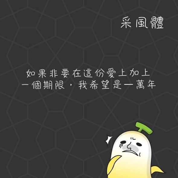 華康威 font - 香蕉相機支援十三種線上中文字型的秘密武器 clip_image002