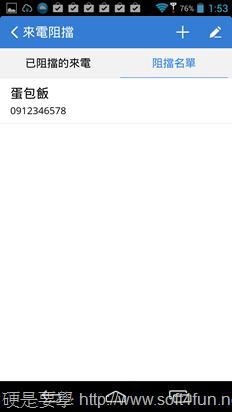 [推薦] CM Security 一鍵檢測手機惡意程式 (Android) 2014-01-17-01.53.03