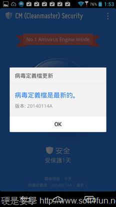 [推薦] CM Security 一鍵檢測手機惡意程式 (Android) 2014-01-17-01.53.09