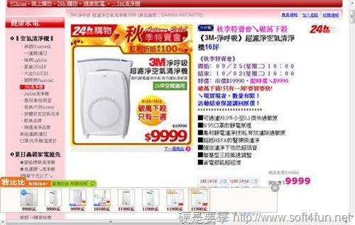 機票、網購比價工具「我比比 Bibibar」撿便宜省荷包的好幫手 clip_image002_thumb