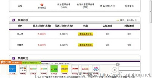 機票、網購比價工具「我比比 Bibibar」撿便宜省荷包的好幫手 clip_image007_thumb