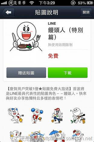 [快訊] 歡慶1億用戶達成,LINE 限時免費表情貼圖三響炮! LINE-2
