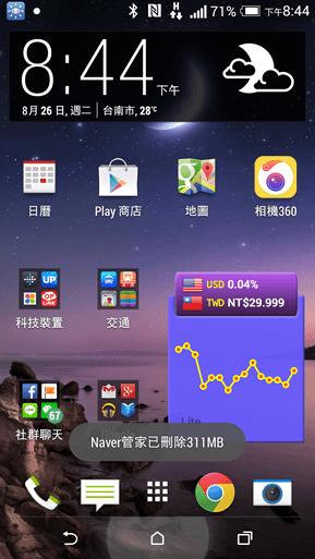 NAVER管家:懶人必裝!解鎖自動清除手機垃圾檔案,提昇手機效能(Android) 2014-08-26-12.44.54