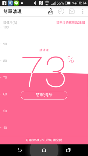 NAVER管家:懶人必裝!解鎖自動清除手機垃圾檔案,提昇手機效能(Android) 2014-08-26-14.14.07