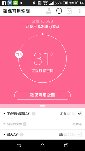 NAVER管家:懶人必裝!解鎖自動清除手機垃圾檔案,提昇手機效能(Android) 2014-08-26-14.14.11