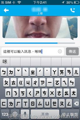 skype影像留言-04