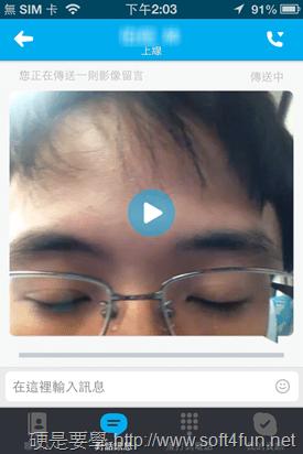 skype影像留言-05