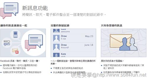 【硬站午報】電信業者開辦 Facebook 簡訊服務、iPad 水貨商新招,飛線進貨法、FBI 推出第一款兒童協尋 APP(20110809) facebook2