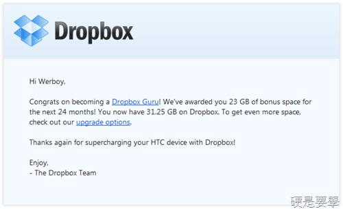 密!免費取得 2年 23GB Dropbox 空間 dropbox-07