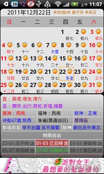 [Android軟體] 家庭農民曆:吉凶、沖煞、宜忌、喜福財神方位隨身看 -01_thumb