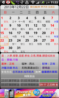 [Android軟體] 家庭農民曆:吉凶、沖煞、宜忌、喜福財神方位隨身看 -03_thumb