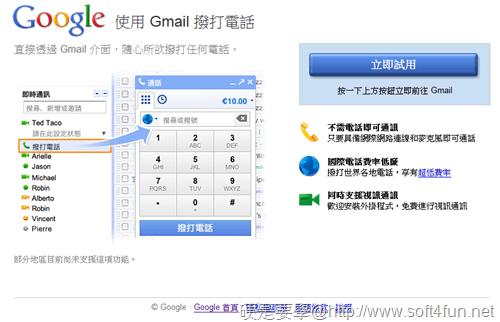 【硬站晚報】APP退費有譜、Opera推出正體中文官網、Gmail 打國際電話比 Skype 便宜、監視孩子Facebook新法寶、動新聞製作直擊(20110803) Gmail2